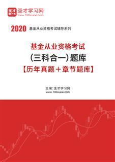 2020年基金从业资格考试(三科合一)题库【历年真题+章节题库】
