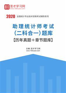 2020年助理统计师考试(二科合一)题库【历年真题+章节题库】