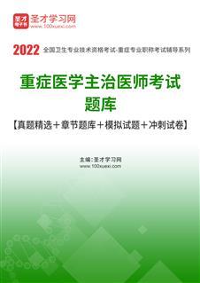 2020年重症医学主治医师考试题库【真题精选+章节题库】