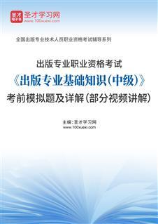 2020年出版专业职业资格考试《出版专业基础知识(中级)》考前模拟题及详解(部分视频讲解)