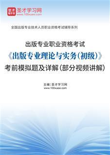 2020年出版专业职业资格考试《出版专业理论与实务(初级)》考前模拟题及详解(部分视频讲解)