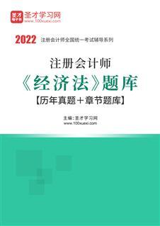 2020年注册会计师《经济法》题库【历年真题+章节题库】