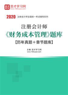 2020年注册会计师《财务成本管理》题库【历年真题+章节题库】