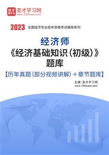 2020年经济师《经济基础知识(初级)》题库【历年真题(部分视频讲解)+章节题库】