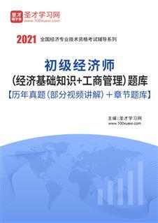 2020年初级经济师(经济基础知识+工商管理)题库【历年真题(部分视频讲解)+章节题库】
