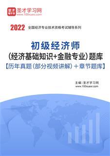 2020年初级经济师(经济基础知识+金融专业)题库【历年真题(部分视频讲解)+章节题库】