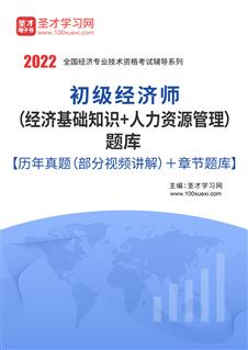 2020年初级经济师(经济基础知识+人力资源管理)题库【历年真题(部分视频讲解)+章节题库】