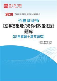 2020年价格鉴证师《法学基础知识与价格政策法规》题库【历年真题+章节题库】