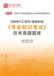 2021年注册电气工程师(发输变电)《专业知识考试》历年真题题库