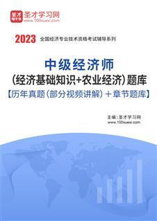 2020年中级经济师(经济基础知识+农业经济)题库【历年真题(部分视频讲解)+章节题库】