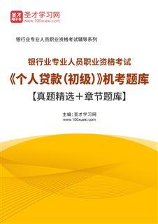 2020年下半年银行业专业人员职业资格考试《个人贷款(初级)》题库【历年真题+章节题库】