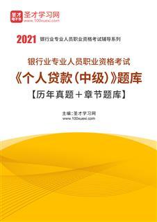 2020年下半年银行业专业人员职业资格考试《个人贷款(中级)》题库【历年真题+章节题库】