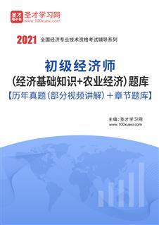 2020年初级经济师(经济基础知识+农业经济)题库【历年真题(部分视频讲解)+章节题库】