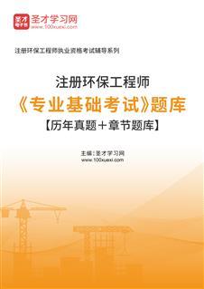 2020年注册环保工程师《专业基础考试》题库【历年真题+章节题库】