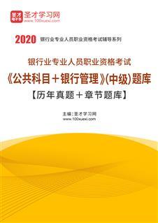 2020年下半年银行业专业人员职业资格考试《公共科目+银行管理》(中级)题库【历年真题+章节题库】