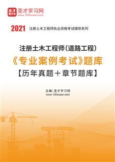 2020年注册土木工程师(道路工程)《专业案例考试》题库【历年真题+章节题库】