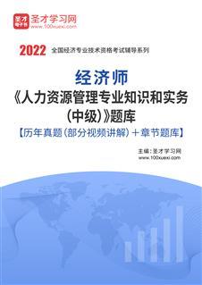 2020年经济师《人力资源管理专业知识与实务(中级)》题库【历年真题(部分视频讲解)+章节题库】