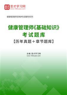 2020年健康管理师《基础知识》考试题库【历年真题+章节题库】