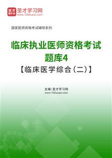 2020年临床执业医师资格考试题库4【临床医学综合(二)】