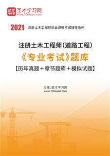 2020年注册土木工程师(道路工程)《专业考试》题库【历年真题+章节题库+模拟试题】