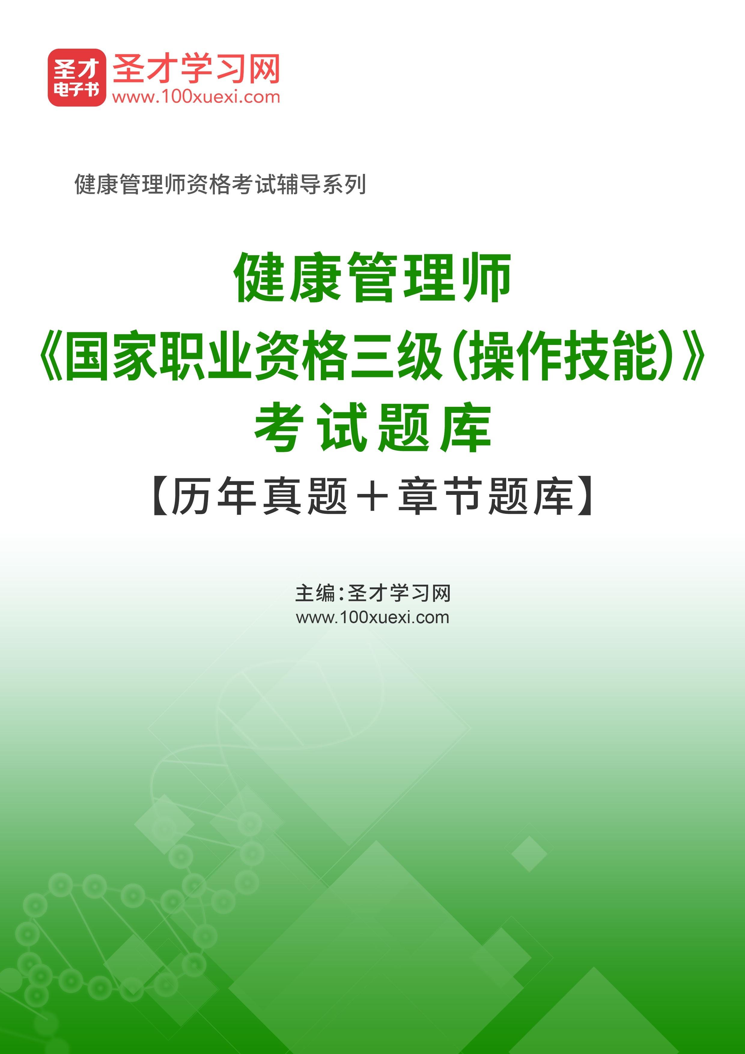 2020年健康管理师《国家职业资格三级》考试题库【历年真题+章节题库】