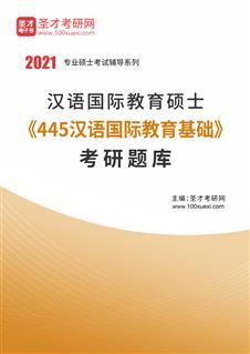 2021年汉语国际教育硕士《445汉语国际教育基础》考研题库