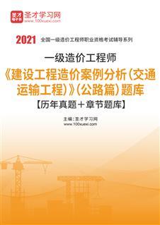 2020年一级造价工程师《建设工程造价案例分析(交通运输工程)》(公路篇)题库【历年真题+章节题库】