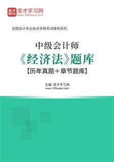 2020年中级会计师《经济法》题库【历年真题+章节题库】