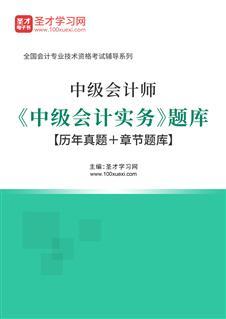 2020年中级会计师《中级会计实务》题库【历年真题+章节题库】
