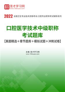 2020年口腔医学技术中级职称考试题库【真题精选+章节题库+模拟试题】