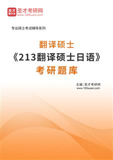 2021年翻译硕士《213翻译硕士日语》考研题库