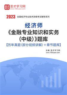 2020年经济师《金融专业知识与实务(中级)》题库【历年真题(部分视频讲解)+章节题库】