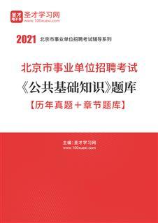 2020年北京市事业单位招聘考试《公共基础知识》题库【历年真题+章节题库】