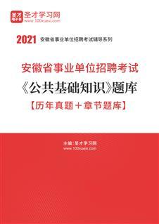 2020年安徽省事业单位招聘考试《公共基础知识》题库【历年真题+章节题库】