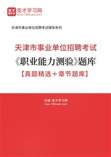 2020年天津市事业单位招聘考试《职业能力测验》题库【真题精选+章节题库】