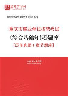 2020年重庆市事业单位招聘考试《综合基础知识》题库【历年真题+章节题库】