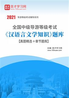 2020年全国中级导游等级考试《汉语言文学知识》题库【真题精选+章节题库】