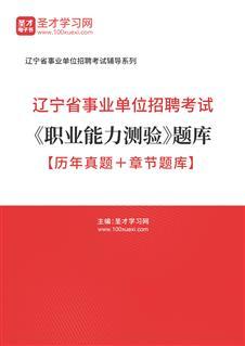 2020年辽宁省事业单位招聘考试《职业能力测验》题库【历年真题+章节题库】
