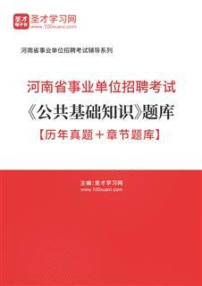 2020年河南省事业单位招聘考试《公共基础知识》题库【历年真题+章节题库】