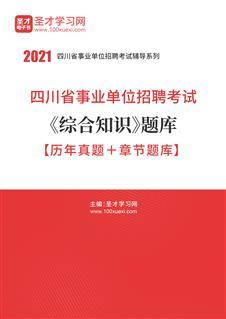 2020年四川省事业单位招聘考试《综合知识》题库【历年真题+章节题库】