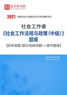 2020年社会工作者《社会工作法规与政策(中级)》题库【历年真题(部分视频讲解)+章节题库】
