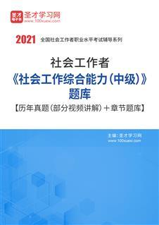 2020年社会工作者《社会工作综合能力(中级)》题库【历年真题(部分视频讲解)+章节题库】