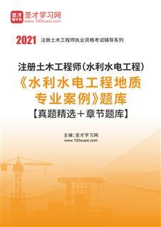2020年注册土木工程师(水利水电工程)《水利水电工程地质专业案例》题库【真题精选+章节题库】
