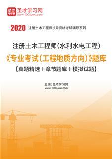 2020年注册土木工程师(水利水电工程)《专业考试》题库【真题精选+章节题库+模拟试题】