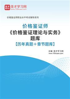 2020年价格鉴证师《价格鉴证理论与实务》题库【历年真题+章节题库】