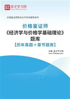 2020年价格鉴证师《经济学与价格学基础理论》题库【历年真题+章节题库】