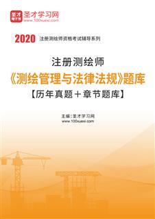 2020年注册测绘师《测绘管理与法律法规》题库【历年真题+章节题库】