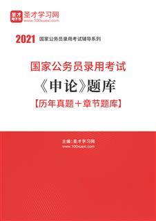 2021年国家公务员录用考试专用题库:申论【历年真题+章节题库】