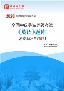2020年全国中级导游等级考试《英语》题库【真题精选+章节题库】