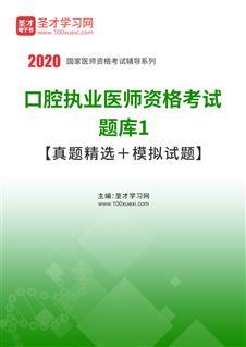 2020年口腔执业医师资格考试题库1【真题精选+模拟试题】